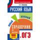 Симакова Е.С. ОГЭ Русский язык Новый полный справочник (мягкий)