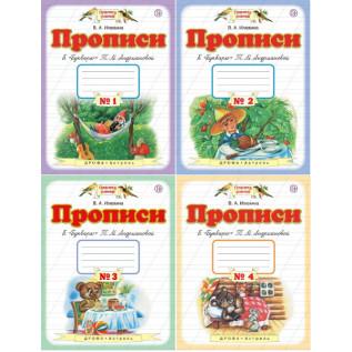"""Прописи к """"Букварю"""" Т.М.Андриановой 1 класс. В 4-х частях Илюхина В.А."""