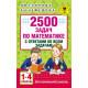 Узорова О.В. 2500 задач по математике с ответами 1-4 классы