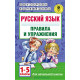 Узорова О.В. Русский язык 1-5 классы Правила и упражнения