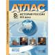 Атлас История России XIX в. 8 класс (с контурными картами и заданиями)