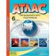 Географии 6 класс Атлас Начальный курс (с контурными картами) (АСТ-Пресс)
