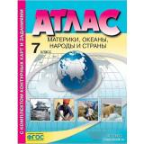 Географии 7 класс Атлас Материки, океаны, народы и страны. (с контурными картами) (АСТ-Пресс)