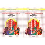 Горячев А.В. Информатика 2 класс