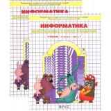Горячев А.В. Информатика 4 класс