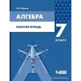Шуркова М.В. Алгебра 7 класс Рабочая тетрадь (Бином)