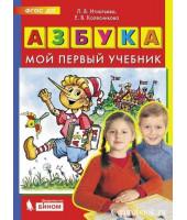 Игнатьева Л.В. Азбука Мой первый учебник