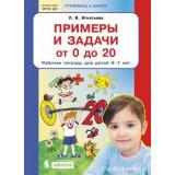 Игнатьева Л.В. Примеры и задачи от 0 до 20. Рабочая тетрадь для детей 6-7 лет
