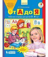 Колесникова Е.В. От А до Я. Рабочая тетрадь для детей 5-6 лет