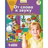 Колесникова Е.В. От слова к звуку. Рабочая тетрадь для детей 4-5 лет