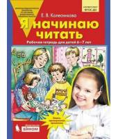 Колесникова Я начинаю читать Рабочая тетрадь для детей 6-7 лет