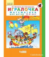 Петерсон Л.Г. Игралочка Математика для детей 3-4 лет (Часть 1)