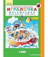 Петерсон Л.Г. Игралочка Математика для детей 4-5 лет (Часть 2)