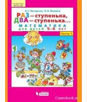 Петерсон Раз-ступенька, два-ступенька Матема. 5-6 лет Часть 1