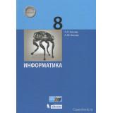 Босова Л.Л. Информатика 8 класс Учебник