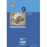 Босова Л.Л. Информатика 9 класс Учебник