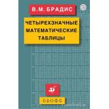 Брадис В.М. Четырехзначные математические таблицы
