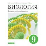 Каменский А.А. Биология 9 класс Учебник Введение в общую биологию