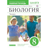 Колесов Д.В. Биология 8 класс Рабочая тетрадь Человек