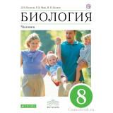 Колесов Д.В. Биология 8 класс Учебник Человек