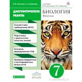 Латюшин В.В. Биология 7 класс Диагностические работы