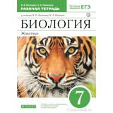 Латюшин В.В. Биология 7 класс Рабочая тетрадь Животные