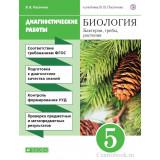 Пасечник В.В. Биология 5 класс Диагностические работы Бактерии, грибы, растения