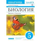 Пасечник В.В. Биология 5 класс Рабочая тетрадь Введение в биологию (Линейный курс)