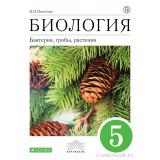 Пасечник В.В. Биология 5 класс Учебник Бактерии, грибы, растения