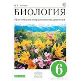 Пасечник В.В. Биология 6 класс Учебник Многообразие покрытосеменных растений