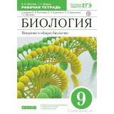 Пасечник В.В. Биология 9 класс Рабочая тетрадь Введение в общую биологию