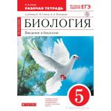 Сонин Н.И., Сивоглазов В.И. Биология 5 класс Рабочая тетрадь Введение в биологию (Красный)