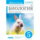 Сивоглазов В.И., Сонин Н.И, Биология 5 класс Рабочая тетрадь Введение в биологию (Синий)