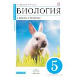 Плешаков А.А., Сонин Н.И. Биология 5 класс Учебник Введение в биологию (Синий)