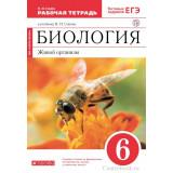 Сивоглазов В.И., Сонин Н.И. Биология 6 класс Рабочая тетрадь Живой организм (Красный)