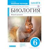 Сивоглазов В.И., Сонин Н.И, Биология 6 класс Рабочая тетрадь Живой организм (Синий)