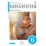 Сонина В.И., Сонин Н.И. Биология 6 класс Учебник Живой организм (Синий)