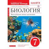 Захаров В.Б., Сонин Н.И. Биология 7 класс Рабочая тетрадь Многообразие живых организмов (Красный)
