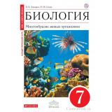 Захаров В.Б., Сонин Н.И. Биология 7 класс Учебник Многообразие живых организмов (Красный)