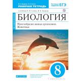 Захаров В.Б., Сонин Н.И. Биология 8 класс Рабочая тетрадь Многообразие живых организмов Животные (Синий)