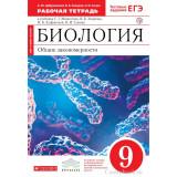 Цибулевский А.Ю., Сонин Н.И. Биология 9 класс Рабочая тетрадь (Красный)
