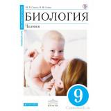 Сапин М.Р., Сонин Н.И. Биология 9 класс Учебник Человек (Синий)