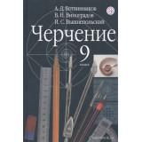 Ботвинников А.Д. Черчение 9 класс Учебник
