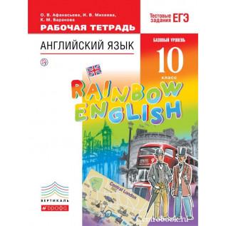 """Английский язык 10 класс Рабочая тетрадь """"Rainbow English"""" Афанасьева О.В., Михеева И.В., Баранова К.М."""