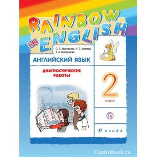 """Диагностические работыАнглийский язык 2 класс """"Rainbow English"""" Афанасьева О.В., Михеева И.В., Колесникова Е.А."""