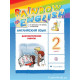 """Афанасьева О.В. Английский язык 2 класс Диагностические работы """"Rainbow English"""""""