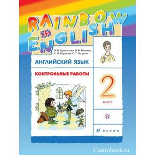 """Контрольные работы.Английский язык """"Rainbow English"""" 2 класс Афанасьева О.В., Михеева И.В., Баранова К.М., Баранова К.М., Чупрына О.Г."""