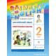 """Афанасьева О.В.Английский язык 2 класс Контрольные работы """"Rainbow English"""""""