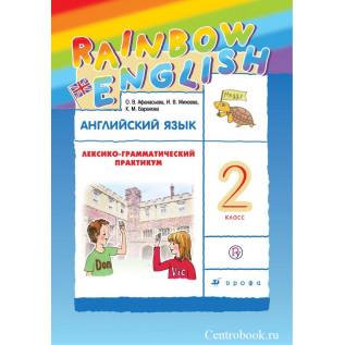 """Английский язык 2 класс Лексико-грамматический практикум """"Rainbow English"""" Афанасьева О.В., Михеева И.В., Баранова К.М."""