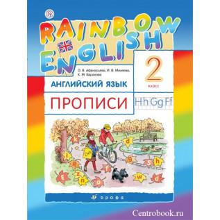 """Английский язык 2 класс Прописи """"Rainbow English"""" Афанасьева О.В., Михеева И.В., Баранова К.М."""